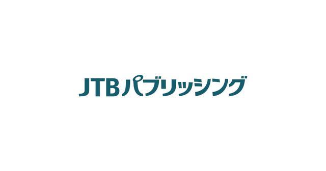 画像: 株式会社JTBパブリッシング