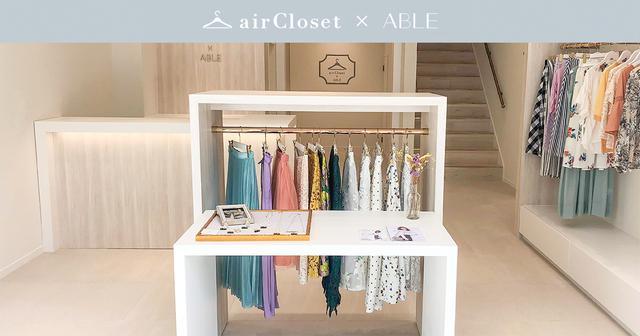 画像: ファッションレンタルショップ | airCloset×ABLE(エアクロエイブル)