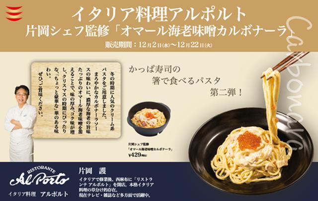 画像: イタリア料理「アルポルト」の片岡護シェフ監修 第二弾『オマール海老味噌カルボナーラ』 新発売