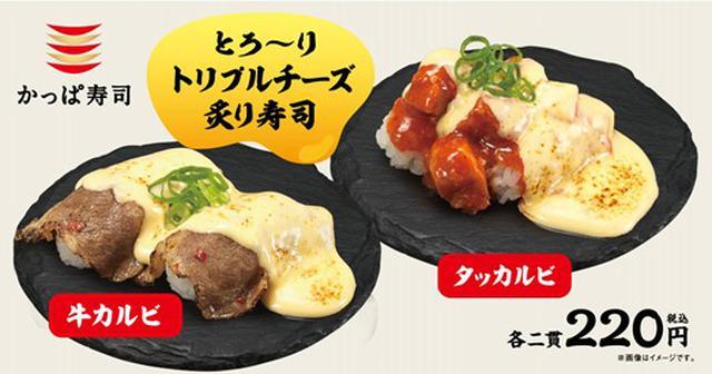 画像: かっぱ寿司自慢の肉ネタ×オリジナルチーズソースが相性抜群 とろ~りトリプルチーズ炙り寿司が新登場!
