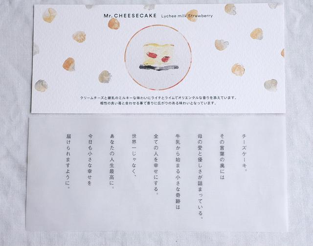 画像4: 【試食レポ】「Mr.CHEESECAKE」よりクリスマス限定フレーバーが登場♡