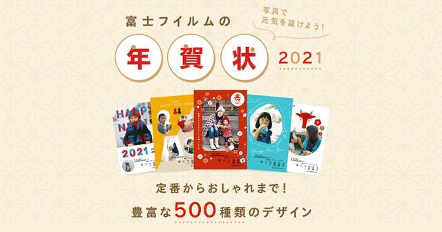 画像: 年賀状印刷は富士フイルムの年賀状印刷 2021(丑年)