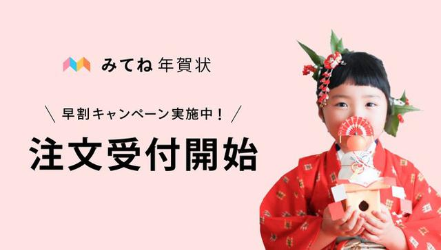 画像: mitene-nenga.jp