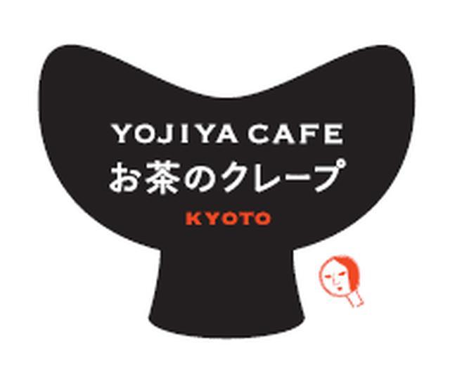 画像3: よーじやカフェプロデュースのクレープ専門店「YOJIYA CAFE お茶のクレープ」がオープン!