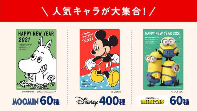 画像: キャラクター年賀状は、ディズニーを始め、ミニオンやムーミンなど総勢46作品、400種類以上の人気キャラクターのコラボ年賀状がたくさん!