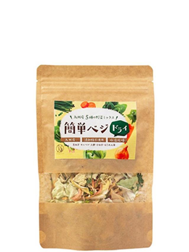 画像2: 100%九州野菜使用!いつでも手軽に野菜生活。無添加「簡単ベジドライ」が新発売
