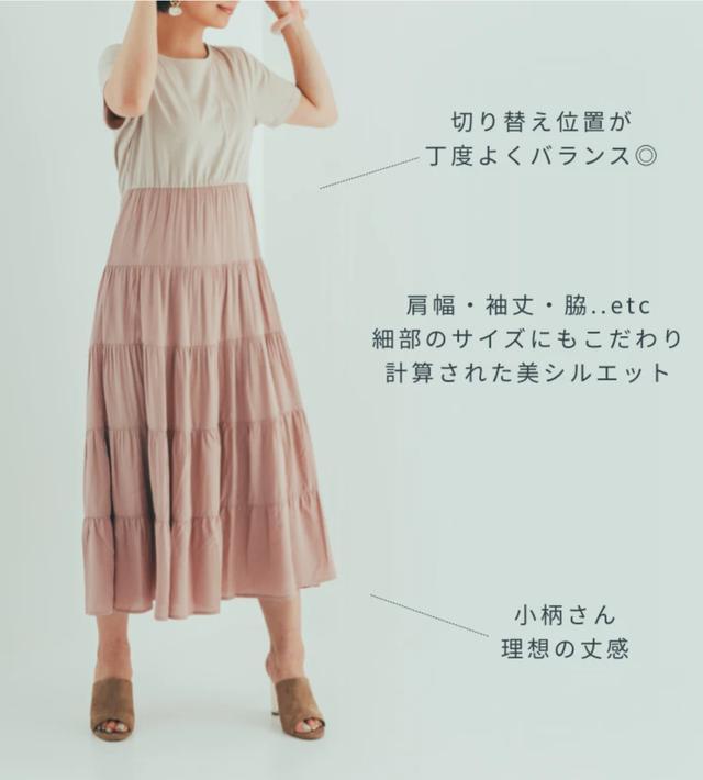 画像1: 美しく着こなすための、デザインポイント