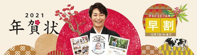 画像: カメラのキタムラ年賀状印刷