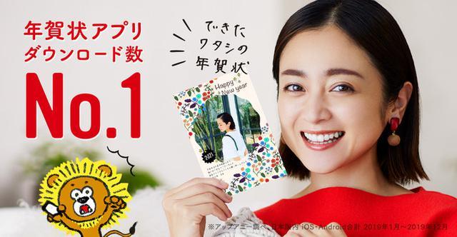 画像: 女優の安達祐実さんを起用したCMも放映開始 net-nengajo.jp