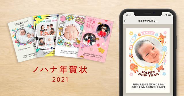 画像: 年賀状作成アプリ「ノハナ年賀状 2021」