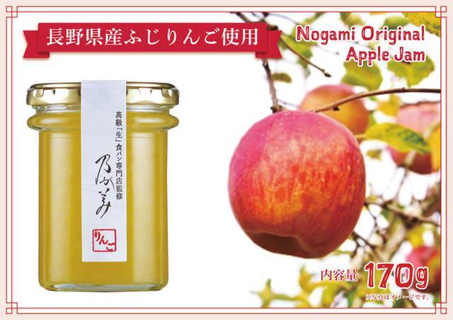 画像: りんごジャム 1本 1,080円(税込)