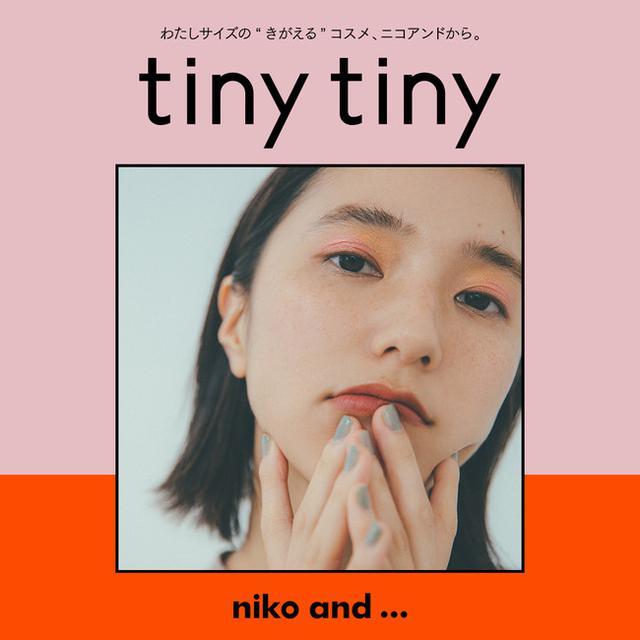 画像1: niko and ...より初のコスメライン「tiny tiny(ティニーティニー)」が誕生。