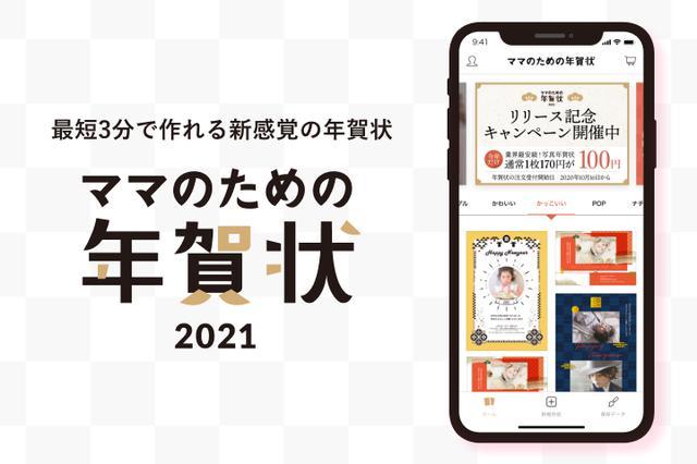 画像: 年賀状作成アプリ「ママのための年賀状2021」