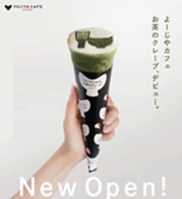 画像2: よーじやカフェプロデュースのクレープ専門店「YOJIYA CAFE お茶のクレープ」がオープン!