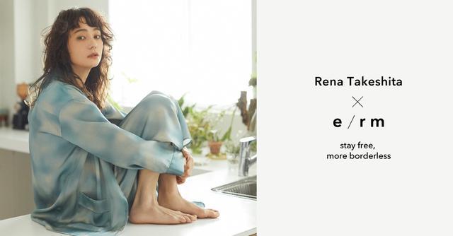 画像: e/rm × RENA TAKESHIMA stay free, more borderless