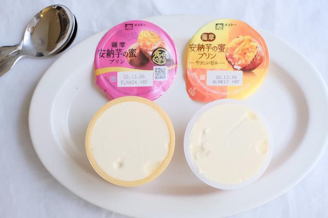 """画像: 【試食レポ】「メイトー」から安納芋100%で作られた伝統素材""""芋の蜜""""を使用した『薩摩 安納芋の蜜プリン』登場♡"""
