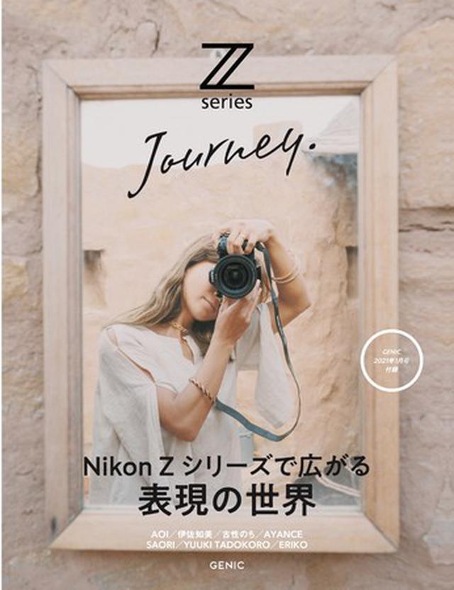 画像: 【別冊付録】Nikon Zシリーズで広がる表現の世界