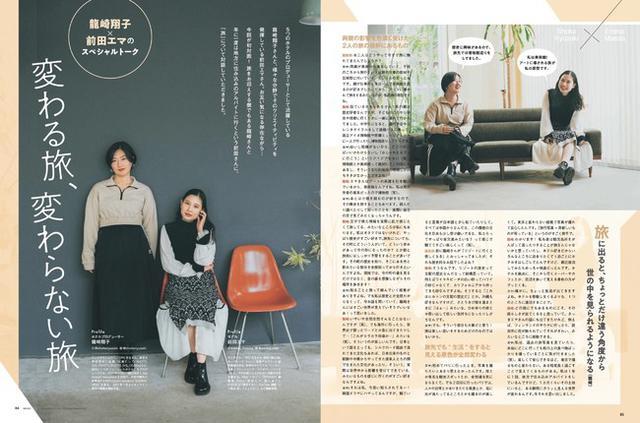 画像: 【スペシャル企画2】龍崎翔子×前田エマ 対談「変わる旅、変わらない旅」