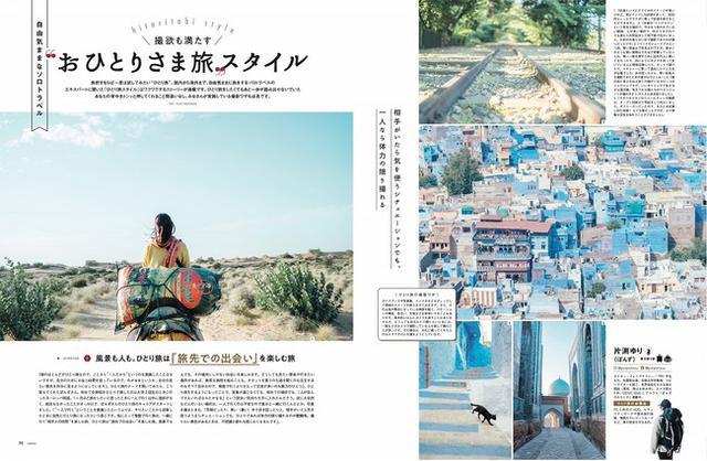"""画像: 【特集3】撮欲も満たす """"おひとりさま"""" 旅スタイル"""