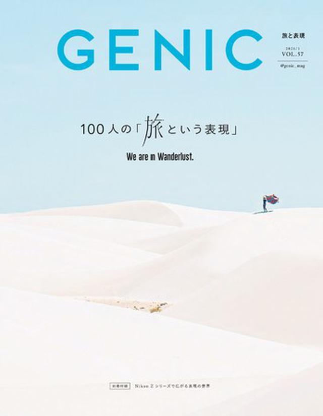 画像: テーマは「旅」。雑誌「GENIC」2021年1月号は12月7日発売!