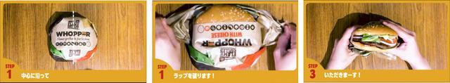 画像: 超裏技!簡単な食べ方