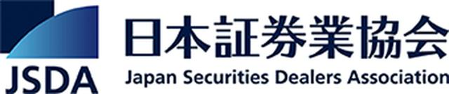 画像: 日本証券業協会