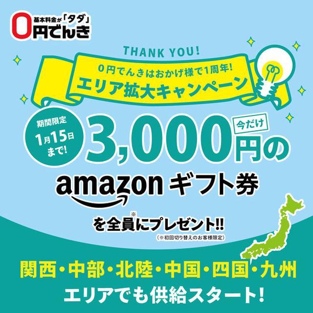 画像: 「0円でんき」 がエリア拡大!関西、中部、北陸、中国、四国、九州での電力供給を開始