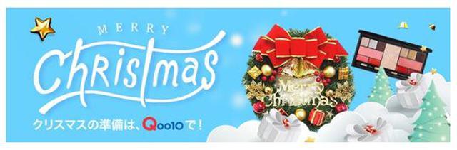 画像: 今年はおうちで楽しもう!Qoo10「2020年クリスマス特集」開催
