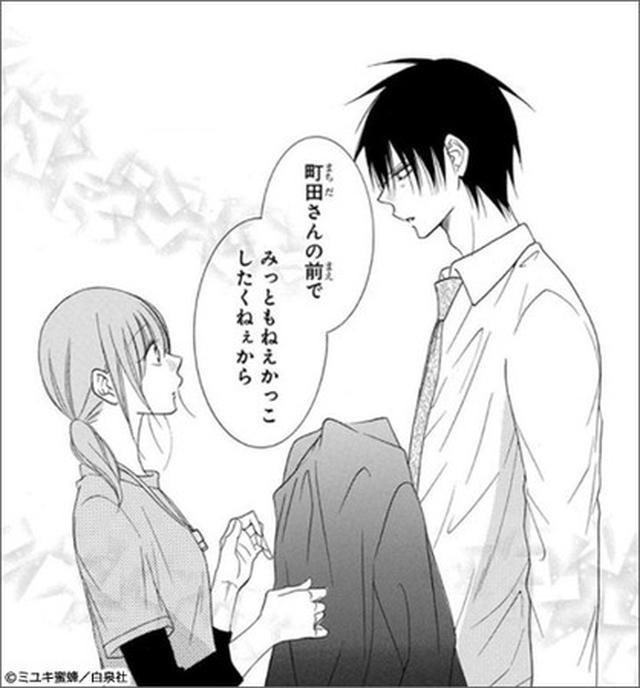 画像: ■恋愛マンガで印象的な男性サブキャラクター3位:『なまいきざかり。』 の袴田静