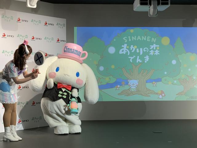 画像: シナネンあかりの森でんきの応援隊長、シナモンが登場!