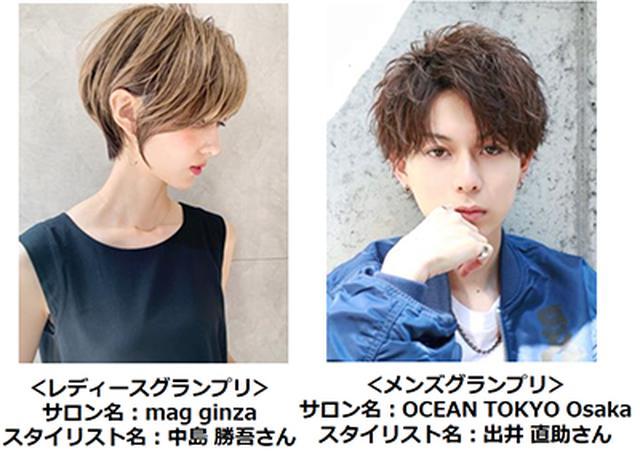画像: 昨年「HOT PEPPER Beauty AWARD 2020 ヘアスタイルコンテスト」グランプリ作品