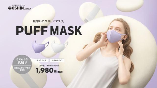 画像1: 化粧パフを採用した「PUFF MASK」