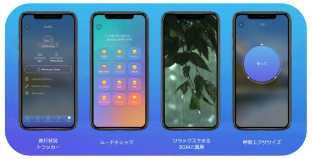 画像4: Calmの 日本語コンテンツ紹介