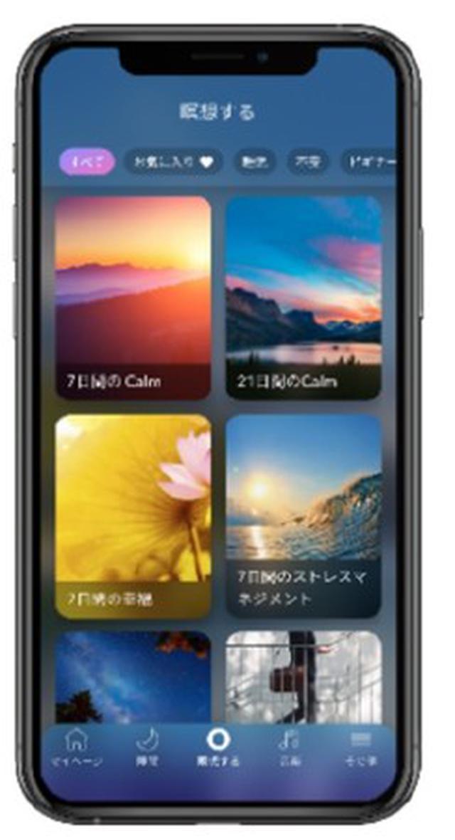 画像2: Calmの 日本語コンテンツ紹介