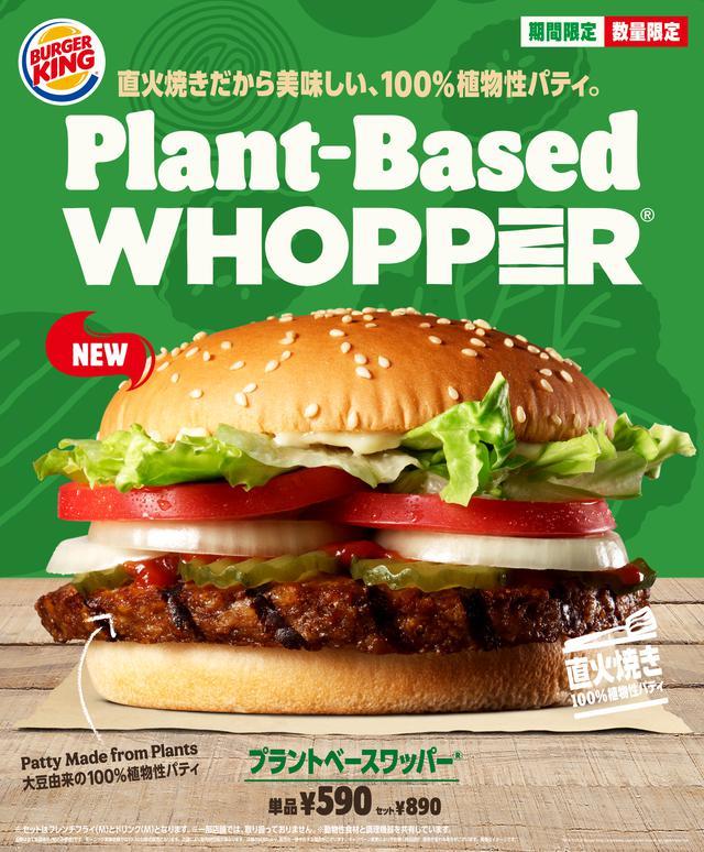 画像1: 【試食&潜入レポ】「バーガーキング®️」より100%植物性パティ『プラントベースワッパー®️」新登場!