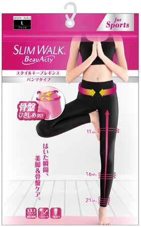 画像5: 「スリムウォーク Beau-Acty」シリーズで年明け緩んだ体を効率よくケア!