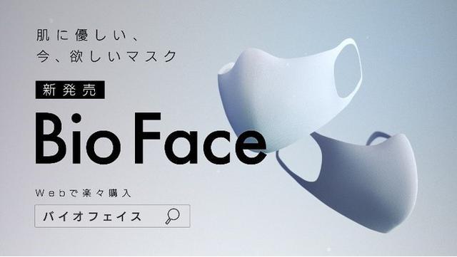 画像3: TV CMも公開!肌に優しいBio Face(バイオフェイス)マスク「チクチク、バイバイ」篇