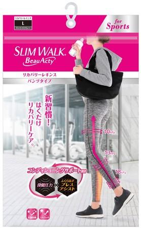 画像6: 「スリムウォーク Beau-Acty」シリーズで年明け緩んだ体を効率よくケア!