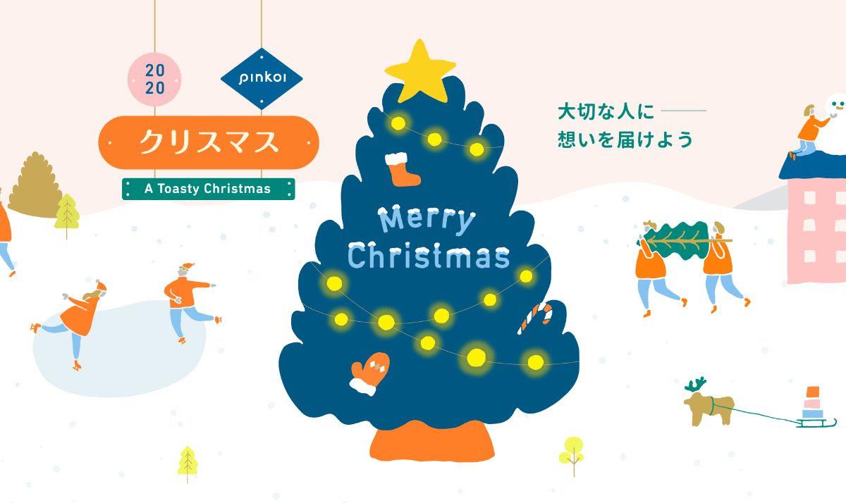 画像: 【2020 Pinkoi クリスマス 開催中!】