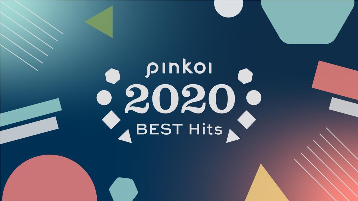 画像: Pinkoi 2020 ベストヒット