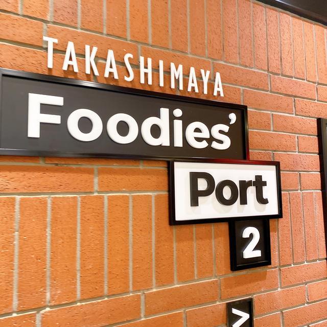 画像1: 横浜高島屋 地下フロアが増床!17ブランドが揃う「スウィーツマーケット」等オープン!