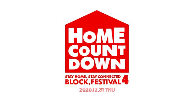 画像: BLOCK.FESTIVAL Vol.4 HOME COUNTDOWN| STAY SAFE, STAY CONNECTED