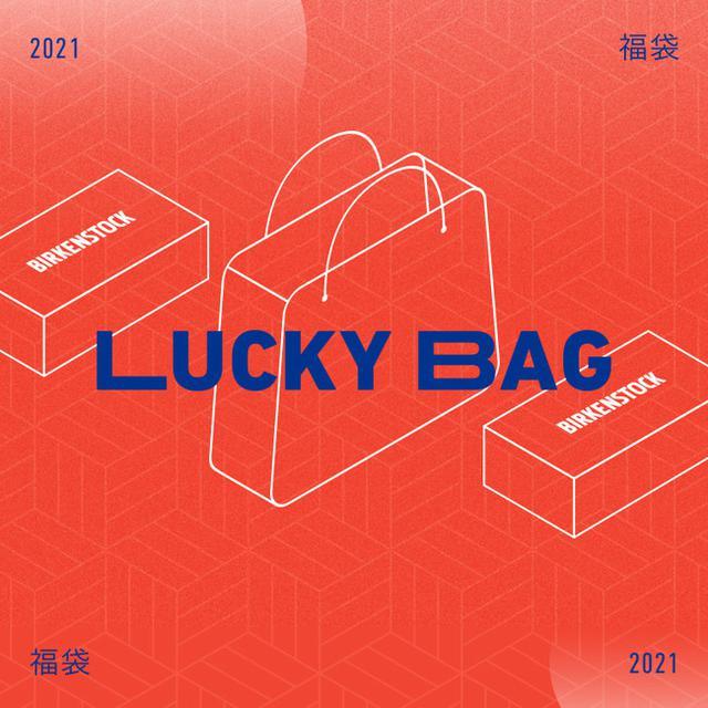 画像1: 「BIRKENSTOCK LUCKY BAG 2021」数量限定発売