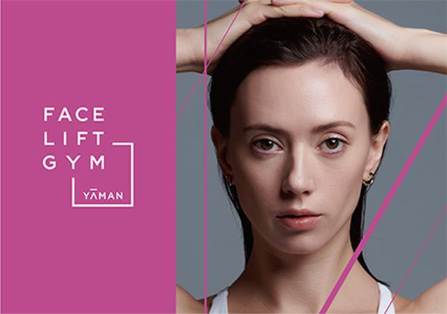 画像: 顔専門トレーニングジム「FACE LIFT GYM」(フェイス・リフト・ジム)