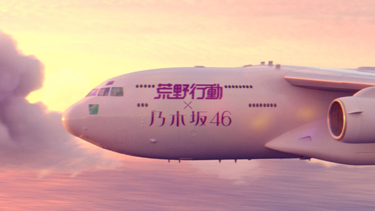 画像6: 『荒野行動「乃木坂46 LIVE IN 荒野」篇』全国放映開始!