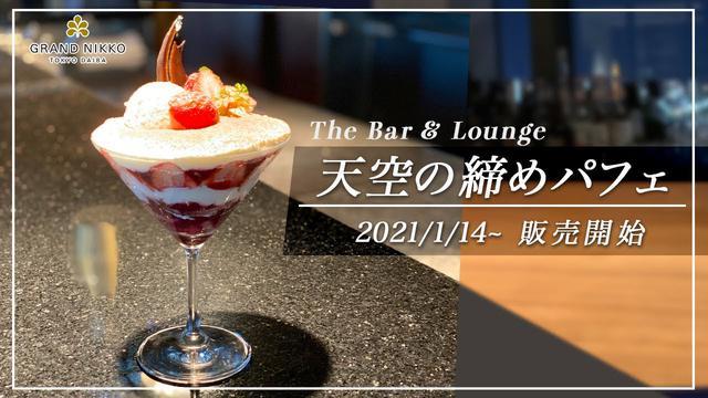 画像: 天空の締めパフェ The Bar & Lounge youtu.be