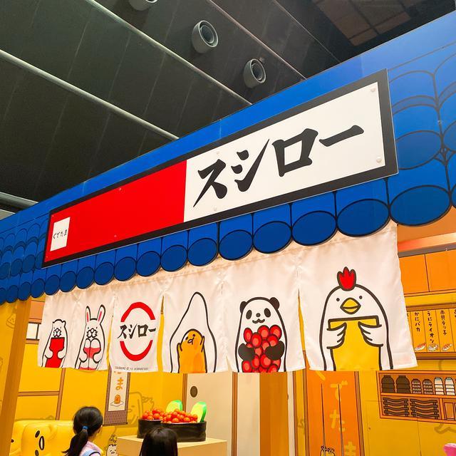 画像1: (C)SUSHIRO