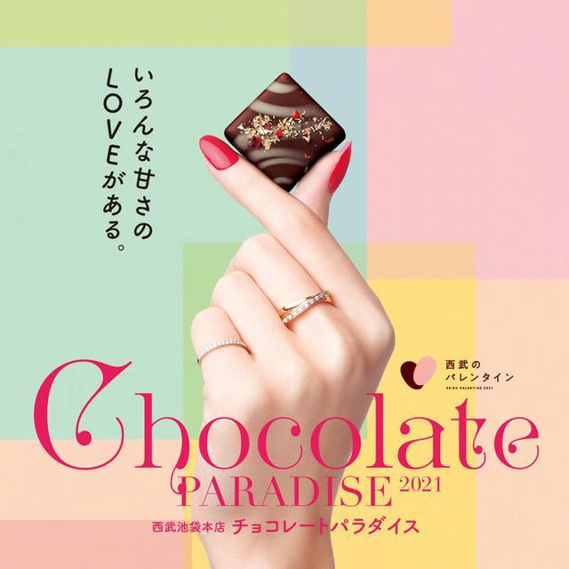 画像: 西武池袋本店で「チョコレートパラダイス2021」が開催