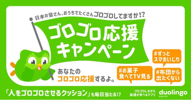 画像2: Duolingoが、日本中の冬休みのゴロゴロを全力で応援!