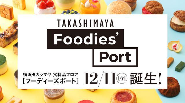 画像: 横浜高島屋|トップページ